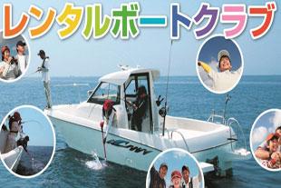 レンタルボートのイメージ